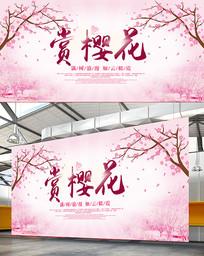 简约唯美樱花节赏樱花展板