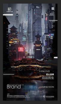 酒吧科幻概念品牌面世宣传海报