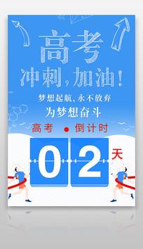 蓝色创意高考冲刺加油海报设计
