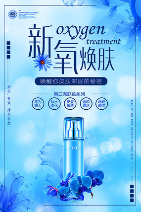 蓝色小清新新氧焕肤化妆品海报