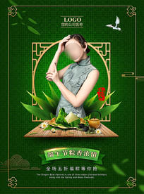 绿色文艺端午午海报设计