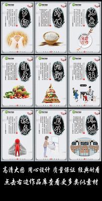 全套食堂文化挂画展板设计