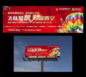 热气球节体验活动户外广告