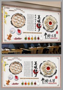舌尖上的美味饺子餐饮背景墙
