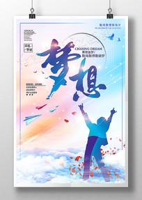 时尚大气梦想青春励志海报