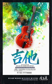 水彩创意吉他培训班招生海报