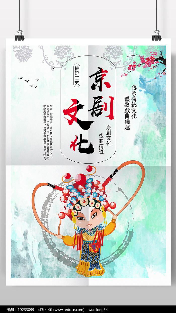 水彩京剧文化海报psd模板图片