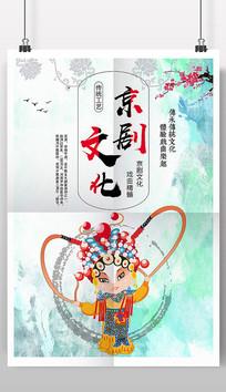 水彩京剧文化海报psd模板