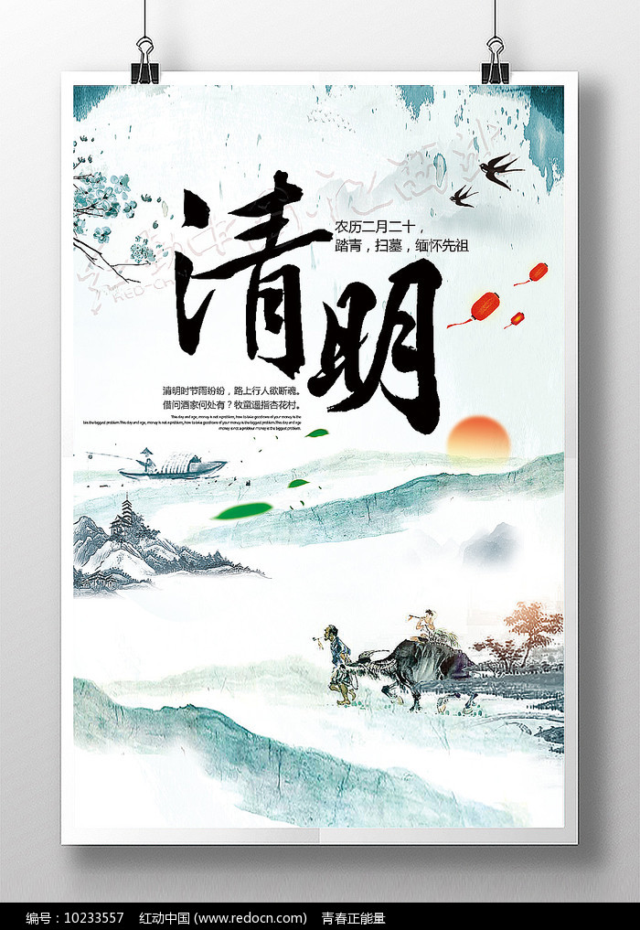 水墨中国风清明节宣传海报图片