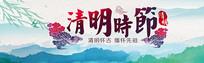 四月五清明节海报设计