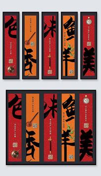 新中式饮食文化挂画