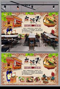 砖墙麻辣烫冒菜背景墙