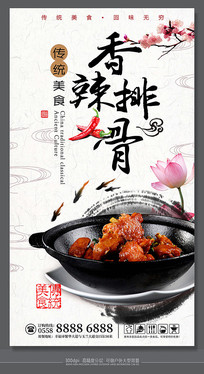 最新精美传统美食文化挂画海报