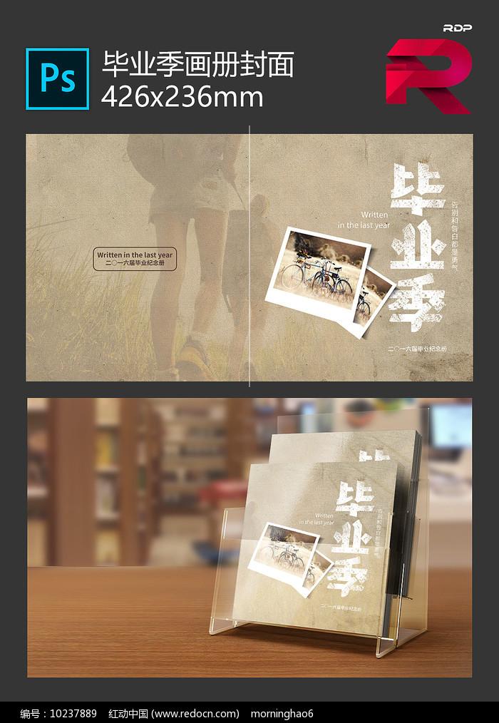 毕业季画册封面设计图片
