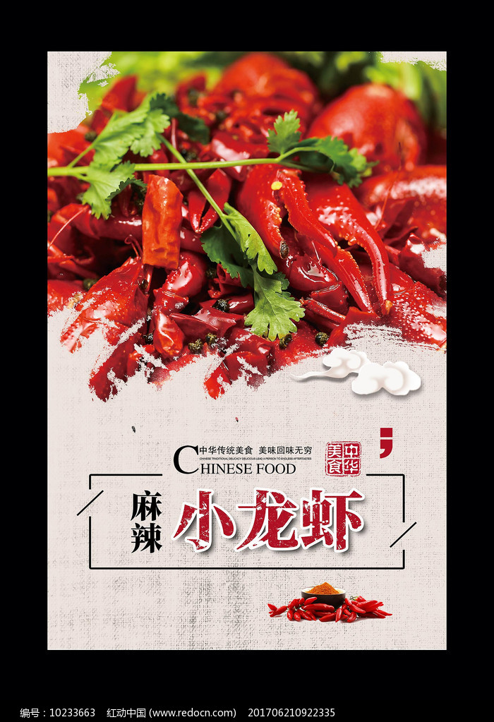餐饮麻辣小龙虾美食海报图片