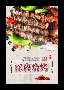 餐饮烧烤美食海报