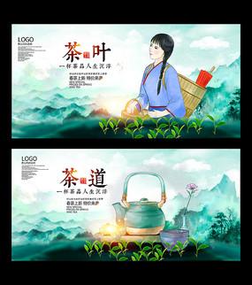茶叶茶道茶文化海报