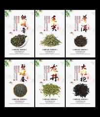 茶叶品类挂图展板