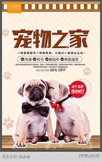 宠物之家海报设计