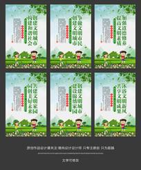 创建文明城市宣传海报设计
