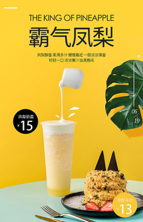 创意烘焙果汁奶茶店海报设计