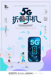 创意简洁5G折叠手机海报