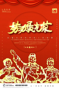 创意劳动节节日海报