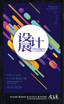 创意设计展宣传海报