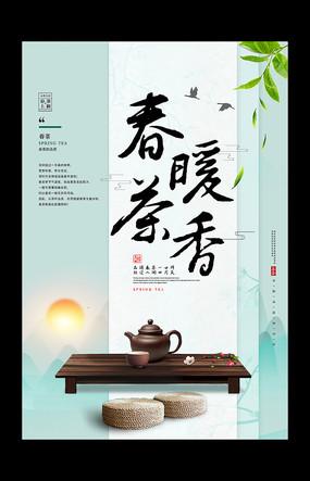 春茶茶叶宣传海报