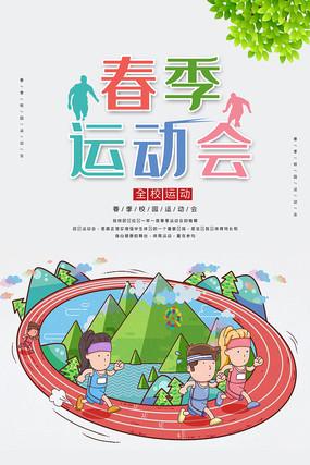 春季学校运动会海报