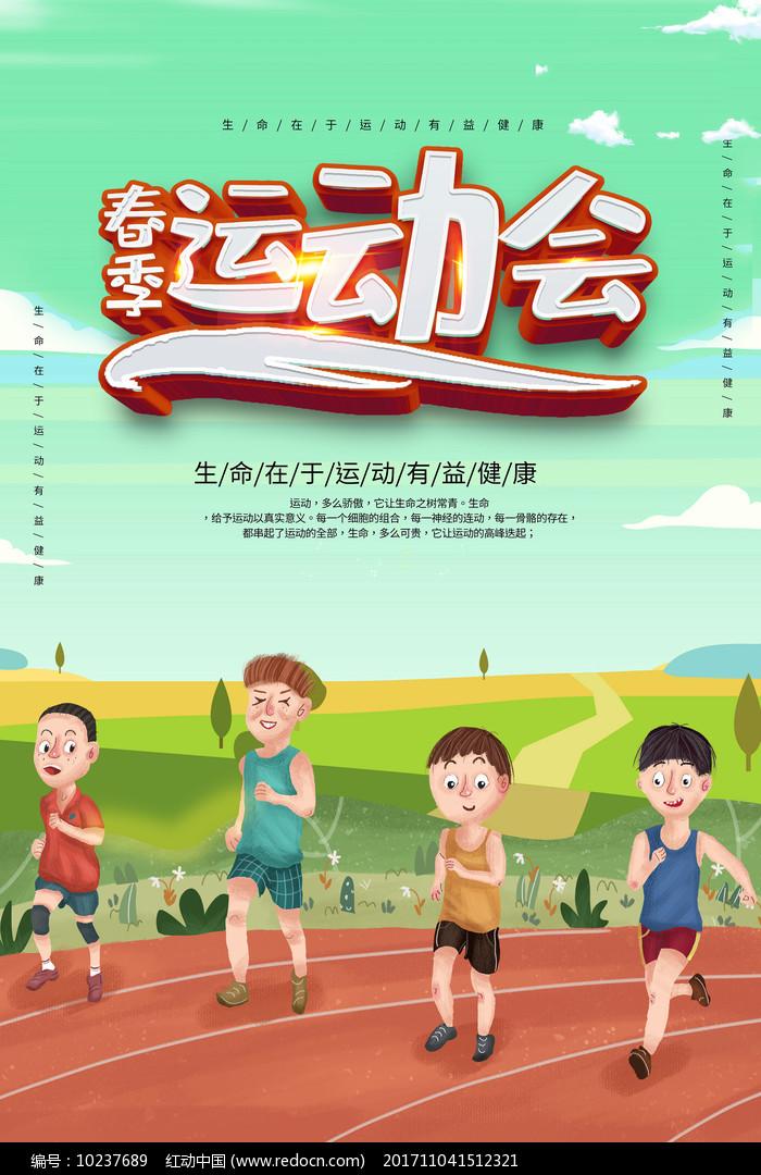 春季运动会海报