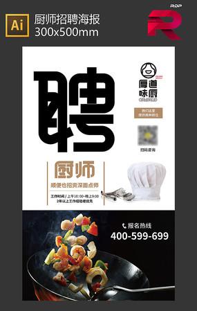 厨师招聘海报设计