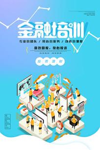 大气金融培训促销海报