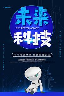 大气未来科技促销海报