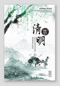 大气中国风清明节海报