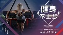 动感健身banner广告设计