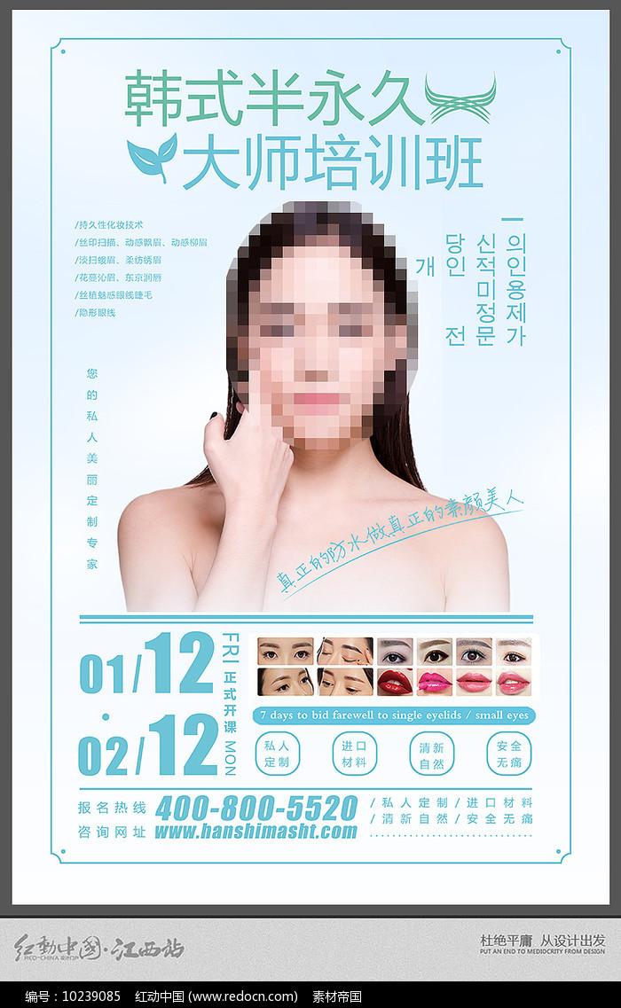 韩式半永久美容海报整形模板图片