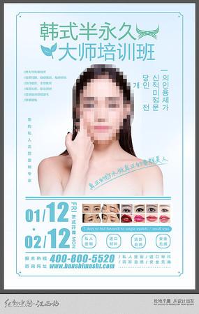 韩式半永久美容海报整形模板