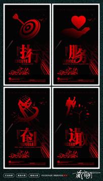 黑红企业文化标语展板