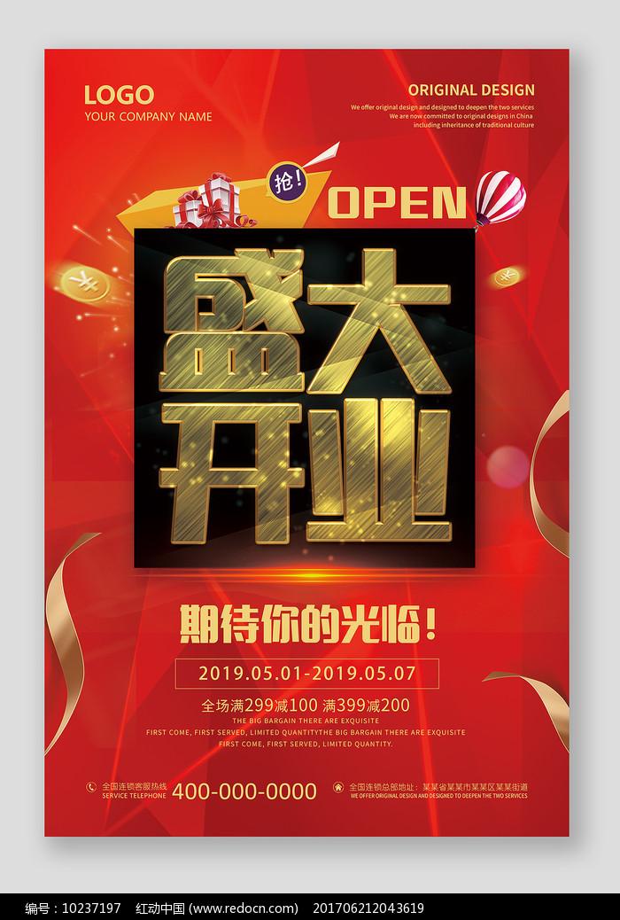 红色喜庆盛大开业海报图片