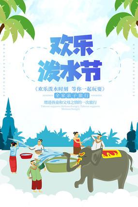 欢乐泼水节旅游海报
