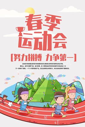 简约春季运动会海报