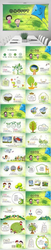 卡通儿童放风筝PPT动态模板