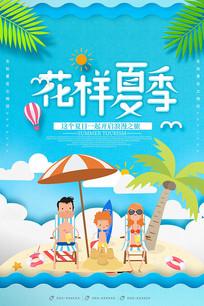 卡通花样夏季促销海报