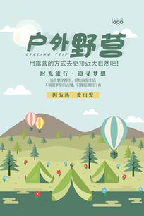 卡通户外野营旅游海报