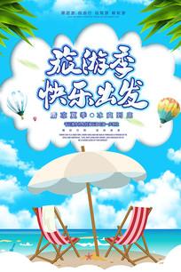 卡通夏日海滩旅游海报