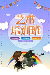 卡通艺术培训班招生海报