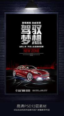 炫酷汽车海报设计