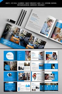 蓝色科技画册公司宣传画册