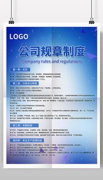 蓝色企业岗位职责公司规章制度展板